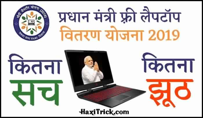 Pradhan Mantri Free Laptop Vitran Yojna 2019