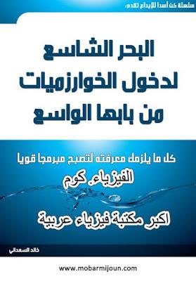 تحميل كتاب البحر الشاسع pdf |كتاب الخوارزميات