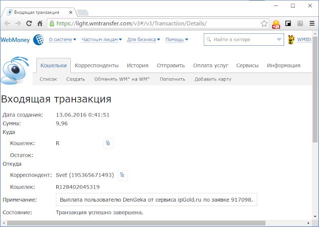 IP Gold.ru - выплата на WebMoney от 13.06.2016 года