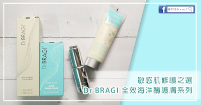Dr BRAGI 全效海洋酶護膚