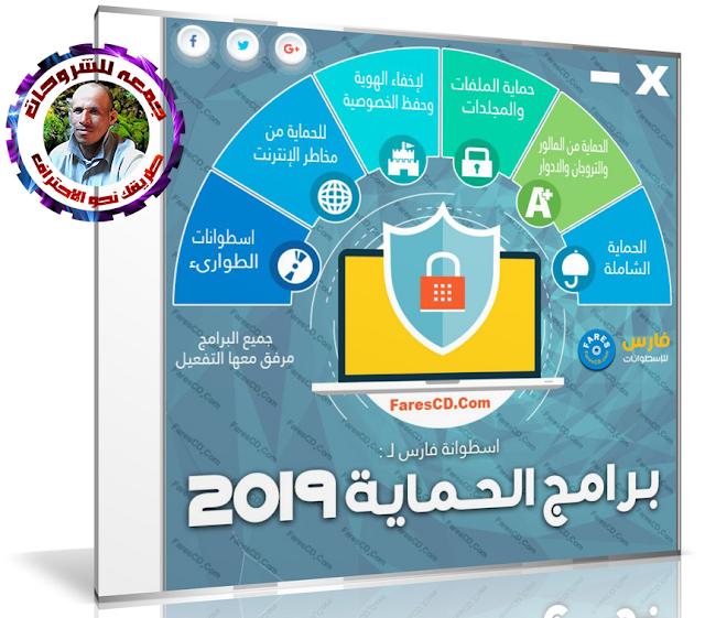 تحميل اسطوانة فارس لبرامج الحماية 2019