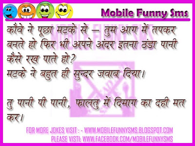 NEW WHATSAPP JOKES, WHATSAPP JOKES WITH IMAGES, LATEST WHATSAPP JOKES, FRESH WHATSAPP JOKES