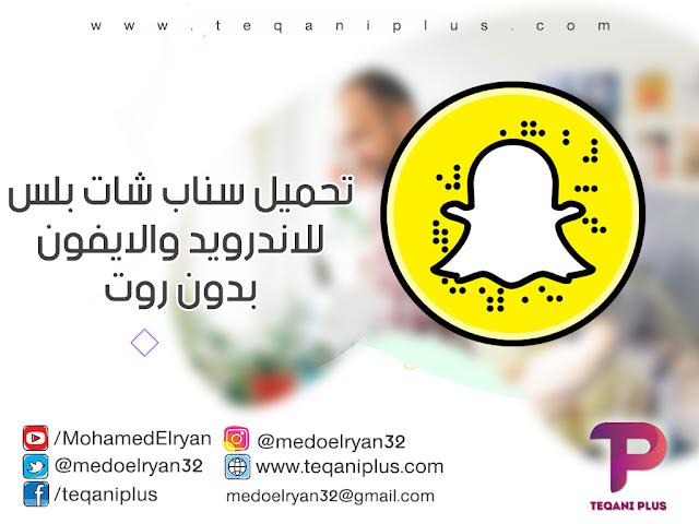 تحميل تطبيق سناب شات بلس للاندرويد والايفون بروت وبدون روت Snapchat Plus