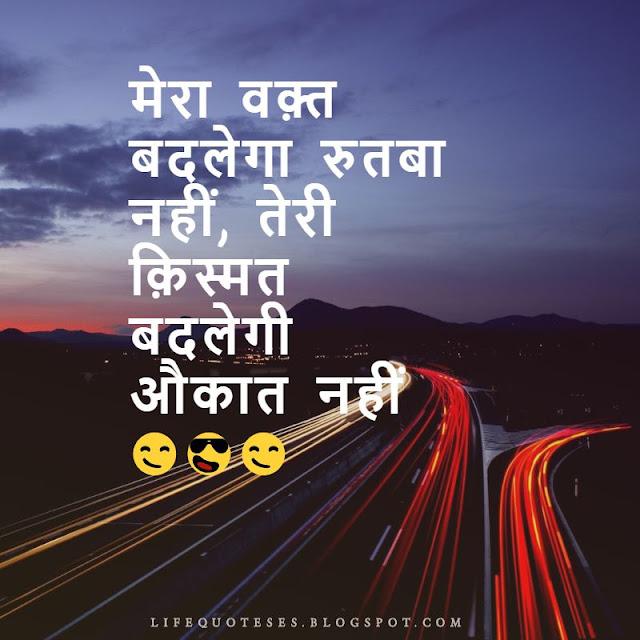 attitude status in hindi for boy instagram