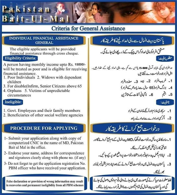 Pakistan Bait-ul-Mal (BMP) Support Programme 2019 by Government of Pakistan