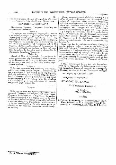 ΤΟ ΦΕΚ ΜΕ ΤΟ ΟΠΟΙΟ ΑΠΑΓΟΡΕΥΤΗΚΕ Η ΚΑΛΛΙΕΡΓΕΙΑ ΖΕΑΣ ΣΤΗΝ ΕΛΛΑΔΑ ΤΟ 1926 (ΦΩΤΟ)