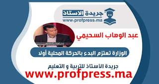 عبد الوهاب السحيمي:الوزارة تعتزم البدء بالحركة المحلية أولا
