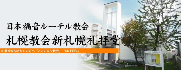 日本福音ルーテル教会札幌教会新札幌礼拝堂