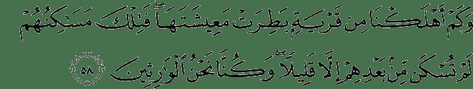Surat Al Qashash ayat 58