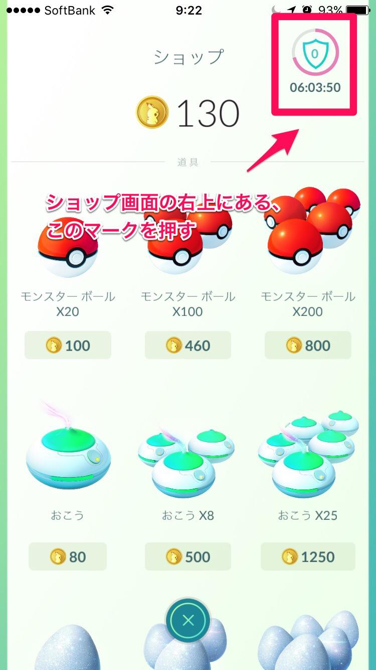 【ポケモンGo】初心者のためのポケモンGo攻略法