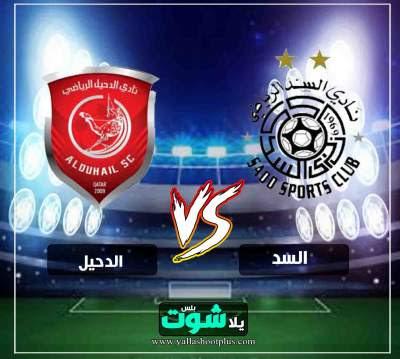 مشاهدة مباراة السد القطري والدحيل بث مباشر اليوم 16-5-2019 في نهائي كاس امير قطر