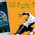 أحصل على أنترنت سريعة خيالة  بسرعة 300MB/S على هاتفك ! التطبيق الذي انتظره الجميع