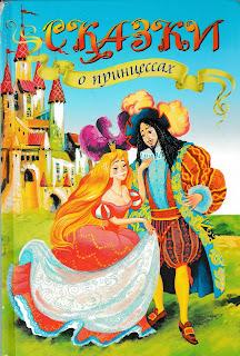 """""""Сказки о принцессах"""".  """"Спящая красавица"""", """"Свинопас"""", """"Златовласка"""", """"Королевич - лягушка, или Железный Генрих"""", """"Обезьянье царство"""", """"Чайлд - Роланд"""", """"Принцесса на горошине"""", """"Пастушка и белый волк"""""""