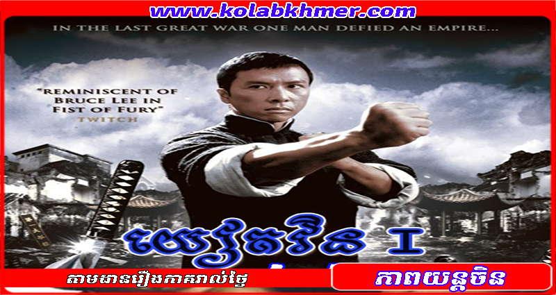 យៀកវិន វគ្គ១, IP Man, Yeak Vin 1, Chinese Movies