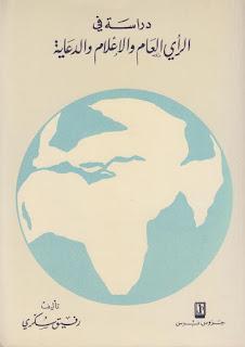 حمل كتاب دراسة في الرأي العام والإعلام والدعاية ـ رفيق سكري