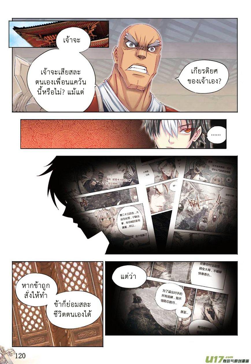 Jiang Ye ตอนที่ 18 หน้า 9
