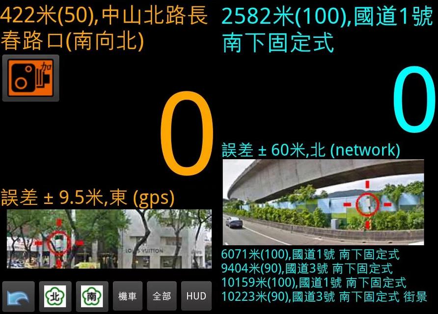 測速照相偵測 APP / APK 推薦下載