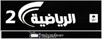 قناة الرياضية السعودية 2 بث مباشر