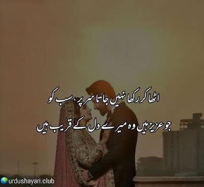 Utha Ker Rekha Nahi Jata Sir Per Sub Ko..  Jo Aziz Hai Wo MEry Dil K Qareeb Hai..!!  #shayari #poetry