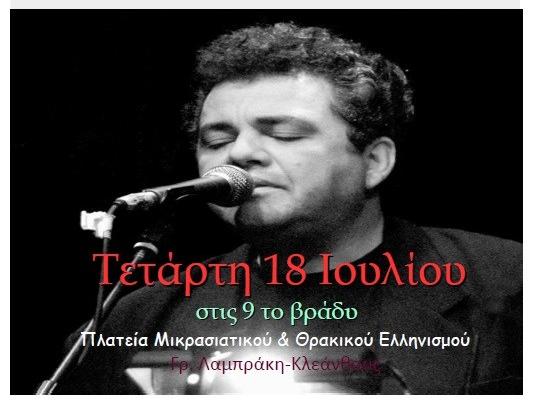 Λαϊκή Συναυλία στην Τούμπα με τον Δημήτρη Κεχαγιά - Στις νότες τουκαλοκαιριού