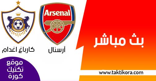 مشاهدة مباراة ارسنال وكارباغ اغدام بث مباشر اليوم 13-12-2018 الدوري الأوروبي