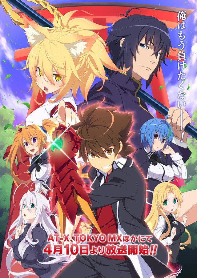 Póster de High School DxD Hero