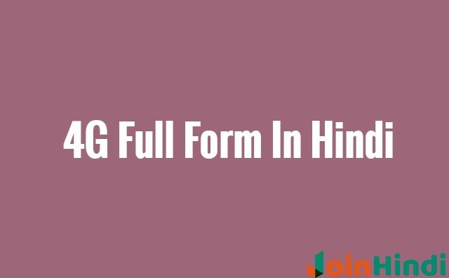 4G Full Form In Hindi—4G Ki Full Form Kya Hai