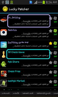 تحميل وشرح Lucky Patcher Apk لتهكير الألعاب والتطبيقات