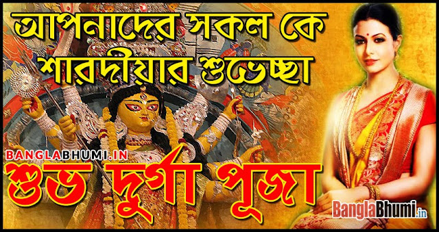 Koel Mallick Durga Puja Wishing Wallpaper Free Download