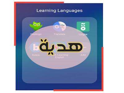 برامج تعلم اللغة الانجليزية