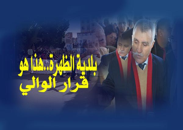 والي الشلف يفصل في قضية الإنسداد ببلدية الظهرة