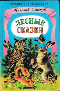 """Николай Сладков """"Лесные сказки"""""""