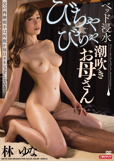 MEYD-040 Bed Flooded Bichabicha Squirting Mom Hayashi Yuna
