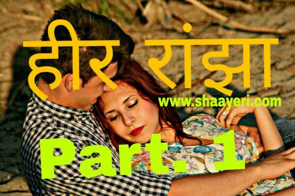 Heer ranjha part 1