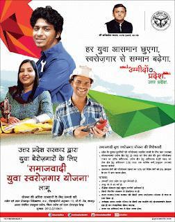 UP Samajwadi yuva swarojgar yojana scheme details in Hindi