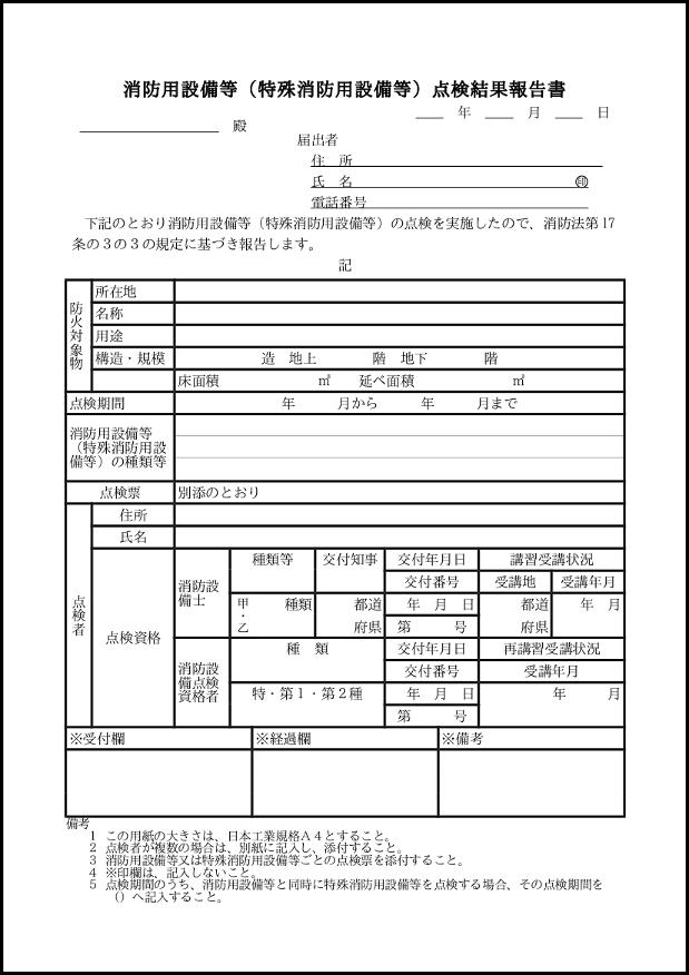 消防用設備等(特殊消防用設備等)点検結果報告書 099