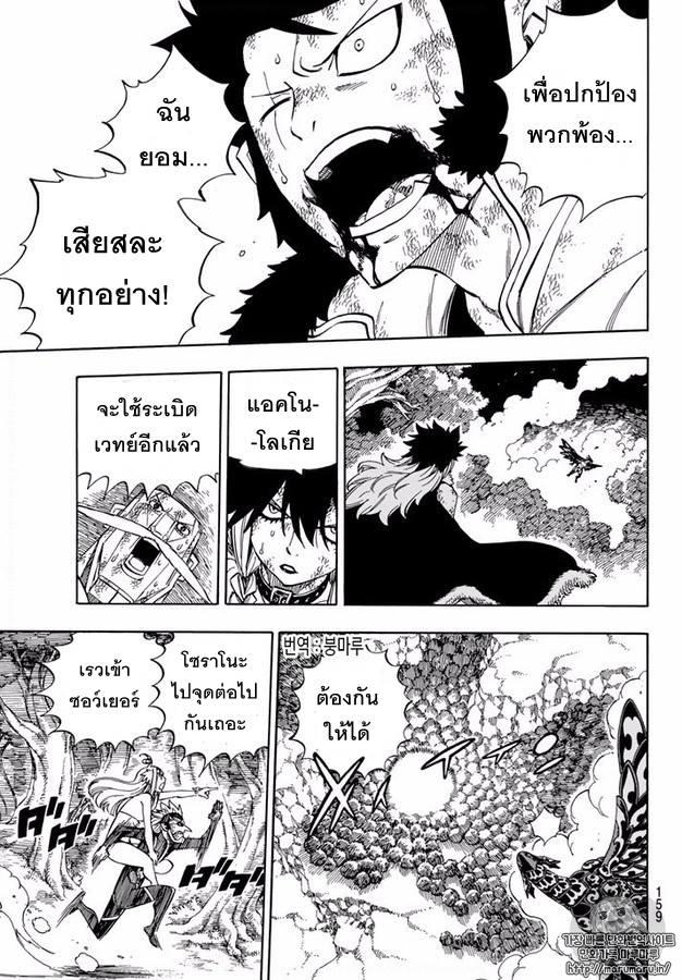 Fairy Tail 542 TH