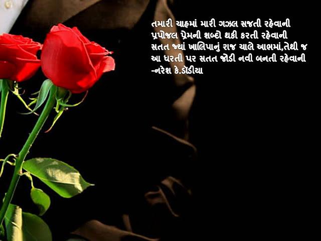 तमारी चाहमां मारी गझल सजती रहेवानी Gujarati Muktak By Naresh K. Dodia