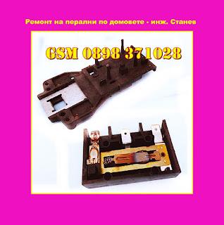 блокировка, Ремонт на перални, Ремонт на пералня,  Пералнята не отваря, майстор, ремонт,