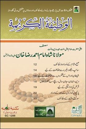 Alwazifa tul Karima By Imam Ahmad Raza Khan Barelvi PDF Free Download