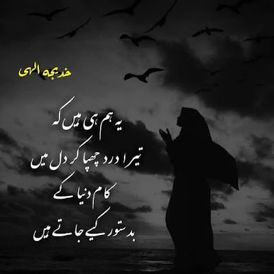 Poetry - Urdu Poetry - 4 Lines Urdu Poetry - 4 Lines Urdu Sad Poetry - Poetry For Facebook - Poetry For Instagram - Poetry For Whatsapp,ye ham Hi Han K  Tera Dard Chupa Kar Dil mei  Kaam Duniya k   BadStoor Kiy Jaty Han