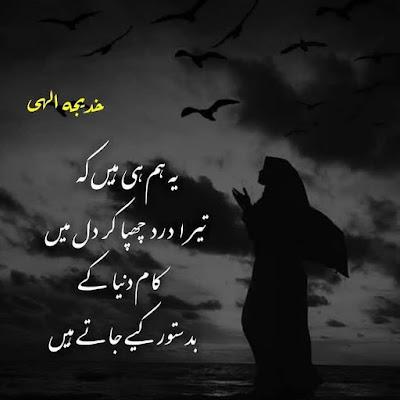 Poetry - Urdu Poetry - 4 Lines Urdu Poetry - 4 Lines Urdu Sad Poetry - Poetry For Facebook - Poetry For Instagram - Poetry For Whatsapp,ye ham Hi Han K  Tera Dard Chupa Kar Dil mei  Kaam Duniya k   BadStoor Kiy Jaty Han