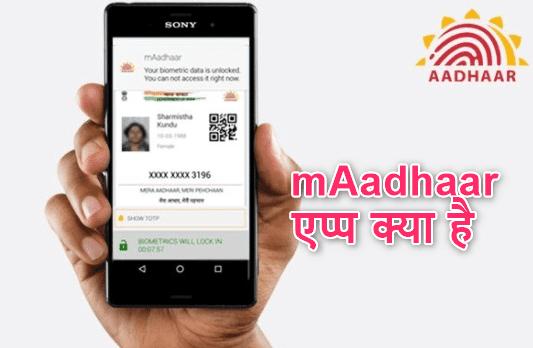 what-is-maadhaar-app