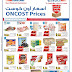Oncost Kuwait - Special Offer