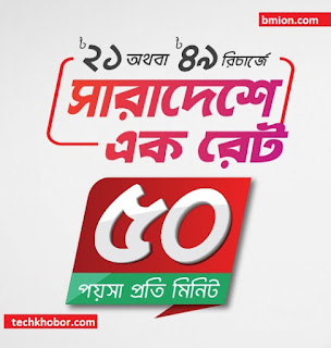 Robi-49Tk-Recharge-50Paisa-Min-Any-Number-24Hour-Robi-Rate-Cutter-Offer-callrate-offer