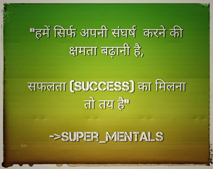 Top Motivational Quotes For Students In Hindi