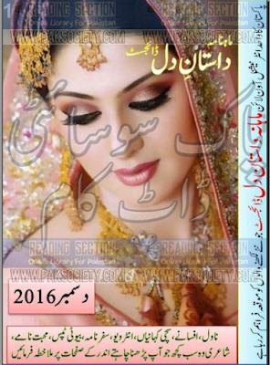 Dastan E Dil December 2016