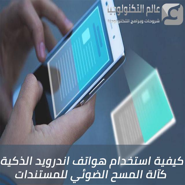كيفية استخدام هواتف اندرويد الذكية كآلة المسح الضوئي للمستندات
