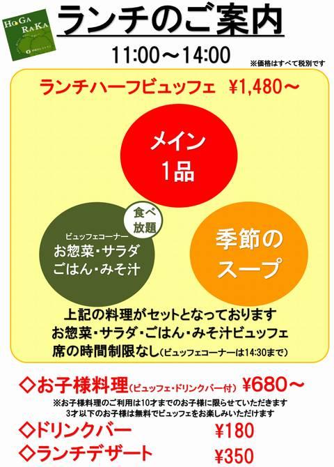 HP情報1 HOGARAKA星が丘テラス店