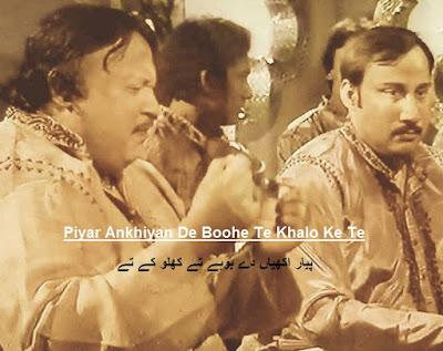 Lyrics Piyar Ankhiyan De Boohe Te Khalo Ke Nusrat Fateh Ali Khan
